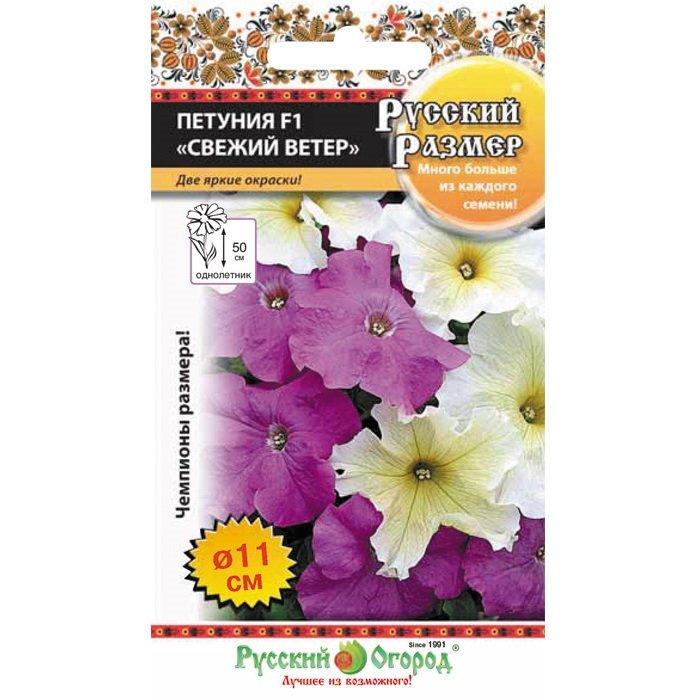 купить семена в магазине семян русский